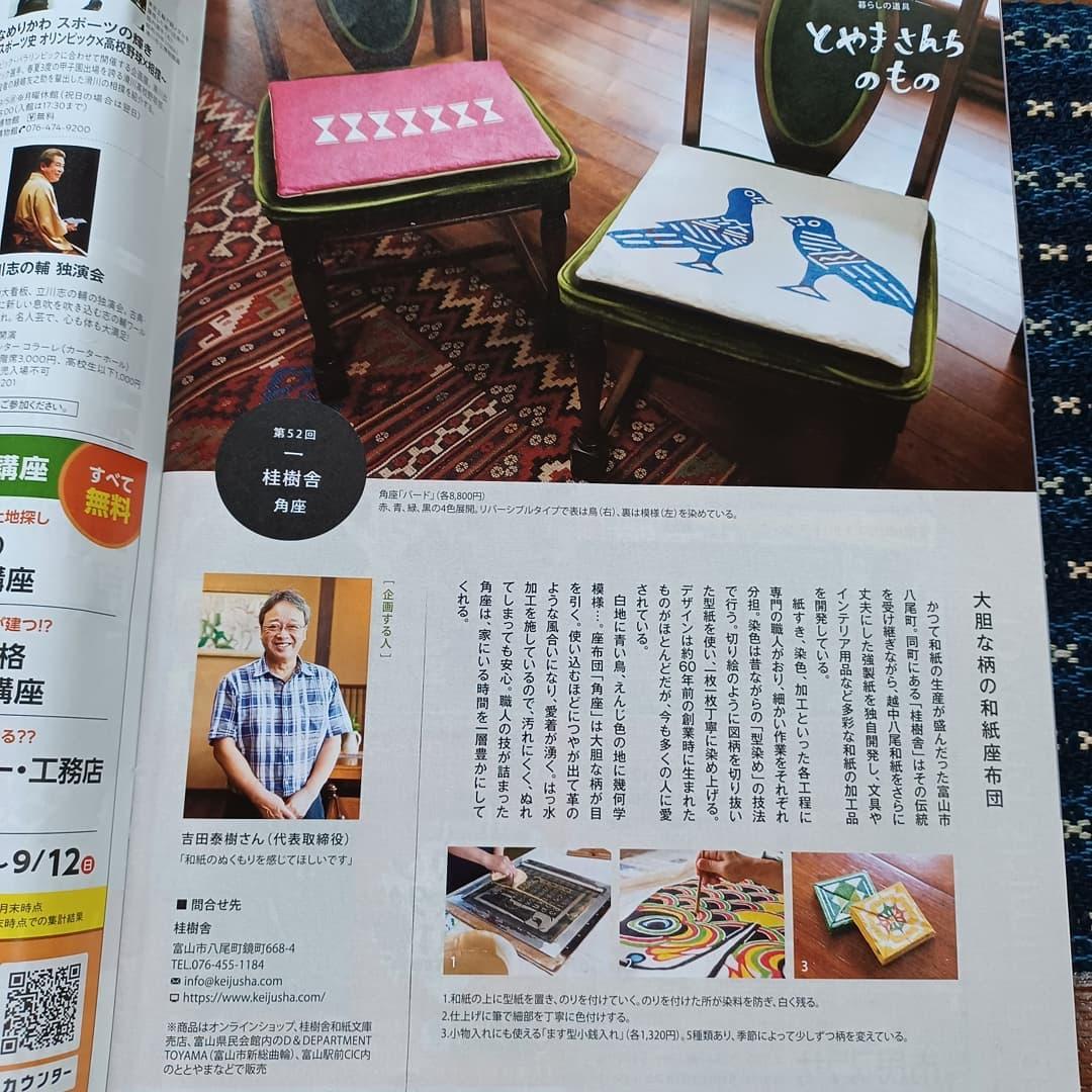 ゼロニー02北日本新聞の02に桂樹舎の角座(バード柄)が掲載されました。使い込むほどに艶が出て皮のような風合いになり味が出てきます。掲載以外の色柄もありますので、お好みでお選びいただけます。和紙文庫売店や桂樹舎オンラインショップでお買い求め出来ます。おうち時間が長くなっていることから、人気の商品となっており品切の色柄もあります。#ゼロニー#02#角座#型染め#手すき和紙#桂樹舎#和紙文庫#オンラインショップ#おうち時間